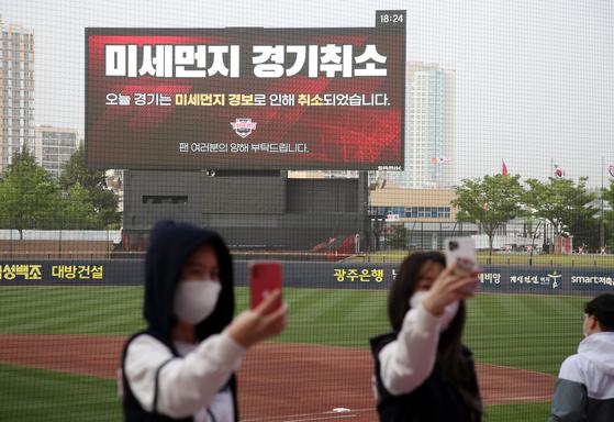 미세먼지 경보가 발령돼 7일 경기 시작 30분 전 취소가 결정된 광주 기아챔피언스필드 풍경 [연합뉴스]