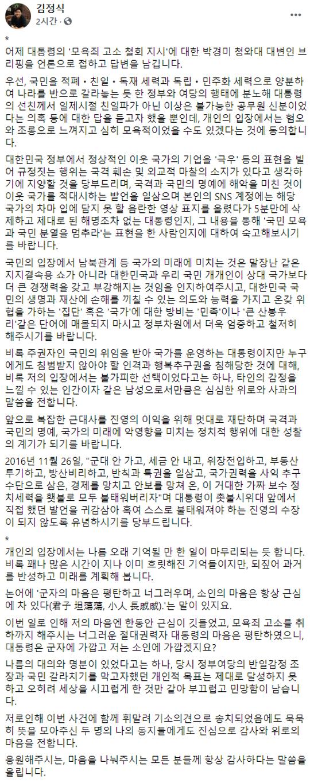 시민단체 대표 김정식씨가 5일 자신의 페이스북에 올린 글. 페이스북 캡처
