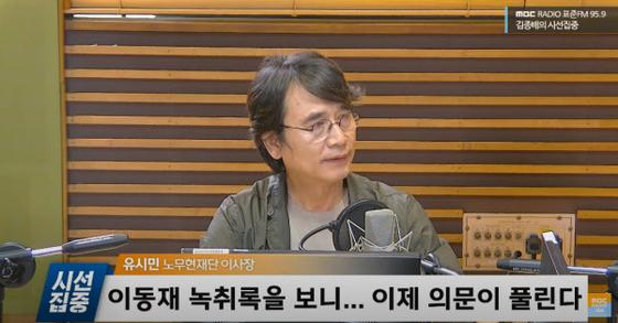 """2020년 7월 24일 유시민 이사장이 MBC 라디오에 출연해 """"한동훈 검사가 있던 (대검) 반부패강력부 쪽에서 (노무현재단 계좌를) 봤을 가능성이 높다고 판단했다""""고 주장하는 장면. [유튜브 캡처]"""