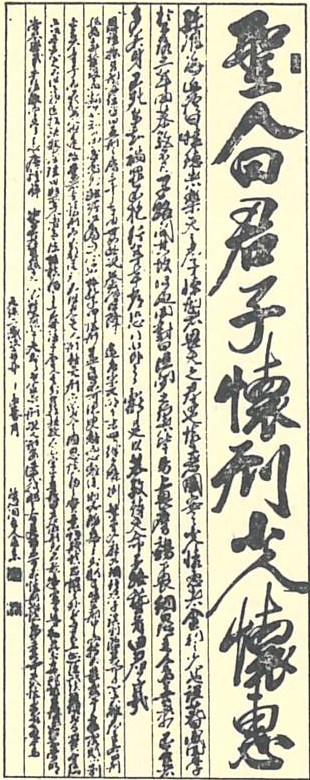 오시오 헤이하치로의 편지. [사진 일본 중공 문고 『일본의 역사』]