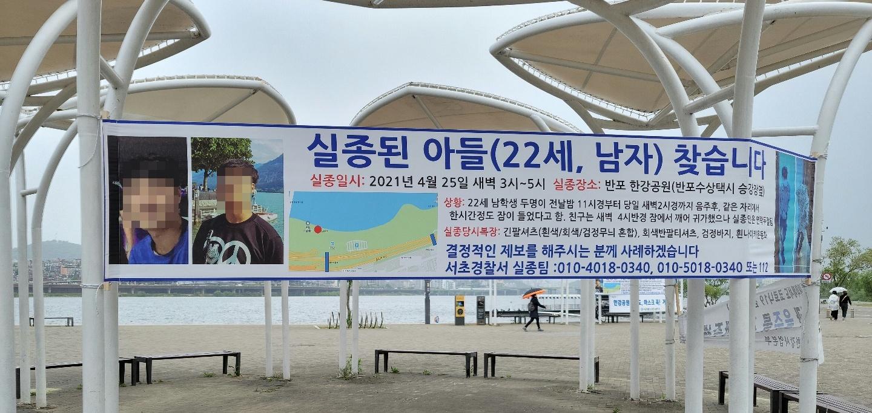 손정민(22)씨 실종된 지난달 29일 반포한강공원에 걸린 현수막. 정진호 기자