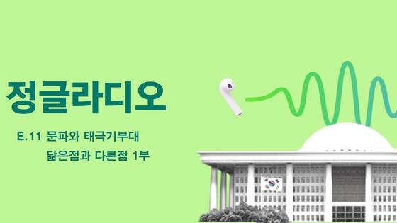 정글라디오 팟캐스트 11회 바로가기 ▶https://news.joins.com/JPod/Episode/554