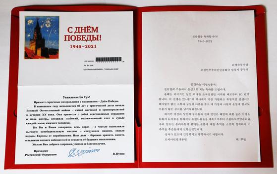 블라디미르 푸틴 러시아 대통령이 2차 세계대전 '전승절'(9일)을 맞아 북한의 '항일빨치산' 원로인 리영숙(105·여)에게 보낸 축전. [연합뉴스]