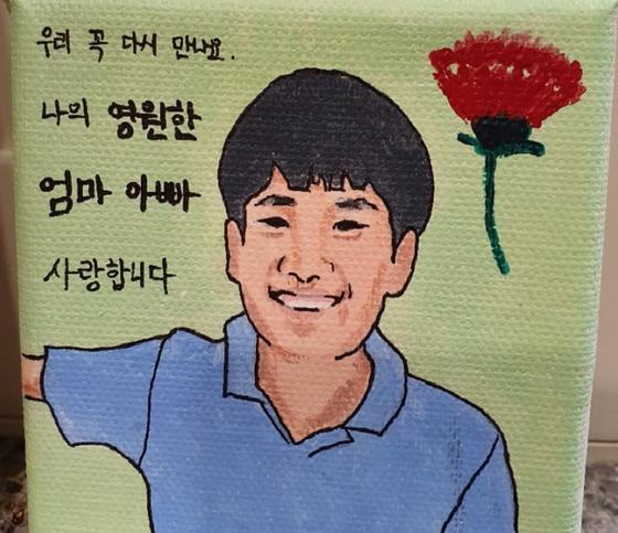 한 시민이 지난 8일 한강 사망 의대생 손정민씨의 아빠 손현(50)씨에게 그려준 그림. 손씨 블로그 캡처