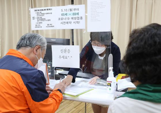 65세에서 69세 사이 어르신의 신종 코로나바이러스 감염증(코로나19) 백신 예방 접종 사전 예약이 시작된 10일 오후 경기도 성남시 분당구 야탑1동행정복지센터에서 시민들이 코로나19 예방접종 날짜를 예약을 하고 있다. 뉴스1