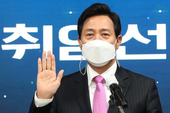 오세훈 서울시장이 취임선서를 하고 있다. [사진공동취재단]
