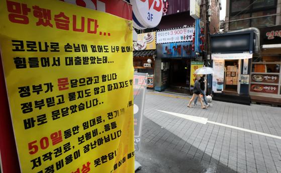 수도권 사회적 거리두기 2.5단계가 시행 중인 7일 오후 서울 서대문구 신촌 연세로의 한 노래연습장에 폐업 현수막이 걸려있다. 뉴스1