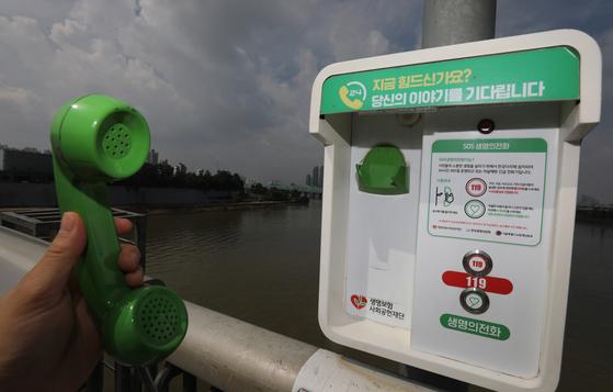 세계보건기구(WHO)와 국제자살예방협회(IASP)가 정한 '세계 자살 예방의 날'인 지난해 9월 10일 서울시 한강대교에 생명보험사회공헌재단이 설치한 SOS 생명의 전화가 설치돼 있다. 뉴스1