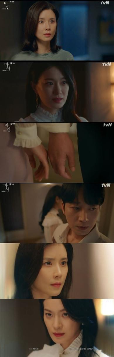 9일 방송된 드라마 '마인' 캡처 화면 / tvN 제공
