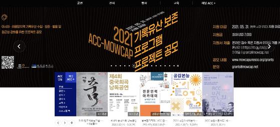 현재 정상적으로 접속이 가능한 국립아시아문화전당 홈페이지 캡처