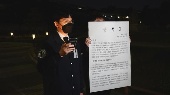 지난 9일 김태일 신전대협 의장이 청와대 분수대 앞에서 반성문을 낭독하고 있다. 사진 신전대협