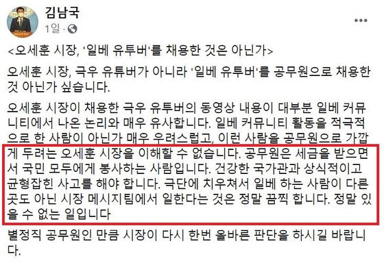 김남국 더불어민주당 의원이 8일 올린 페이스북 게시물. [페이스북 캡처]