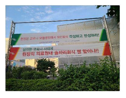 지난 6일 국립중앙의료원에는 '원장의 의료원내 술자리 회식 웬 말이냐!!'는 내용의 현수막이 내걸렸다. 온라인 캡처