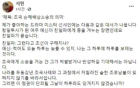 서민 단국대 교수 페이스북 캡처