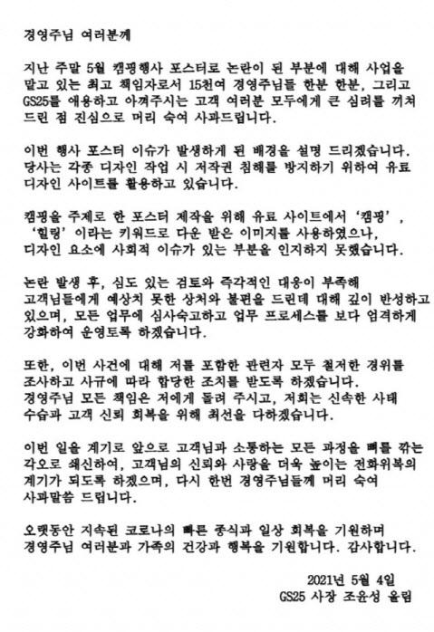 조윤성 GS25 사장이 올린 사과문. 인터넷 커뮤니티 캡처