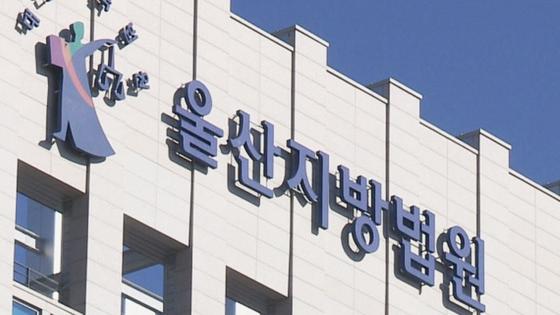 울산지법. 사진 연합뉴스TV 캡처