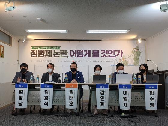 11일 오전 10시에 군인권센터가 개최한 '병역제도 개편 이슈 라운드테이블' 토론회 모습. 편광현 기자