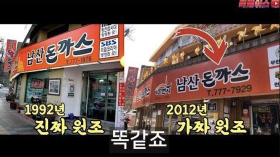 남산 돈가스 식당의 원조로 알려진 '101번지 남산돈까스'가 해당 장소에서 식당을 운영하던 세입자의 간판을 그대로 따라했다는 주장이 제기됐다. 사진 유튜브 빅페이스
