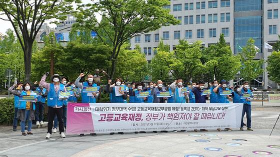 지방대 위기와 관련해 전국교수노조와 대학노조 관계자들이 11일 오후 대전시청 북문 앞 보라매공원에서 집회를 열고 정부를 규탄하고 있다. 신진호 기자