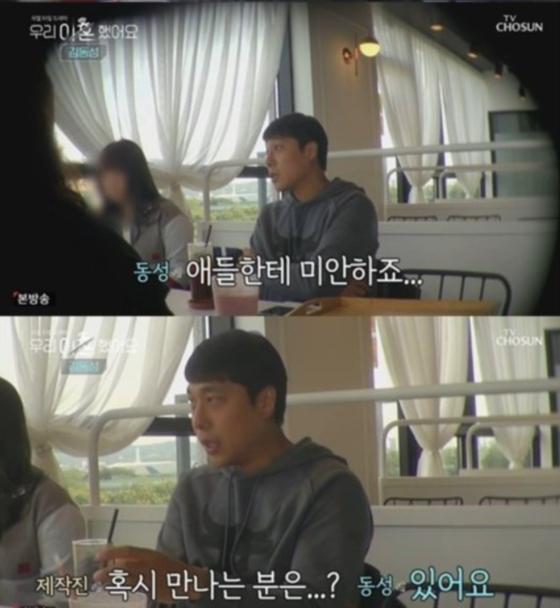 '우리 이혼했어요'에 출연한 김동성. TV조선 방송 화면 캡처.