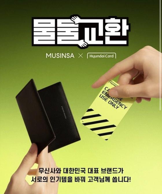 '남혐 논란'에 휘말린 무신사 광고 이미지. 무신사 공식 SNS 캡처