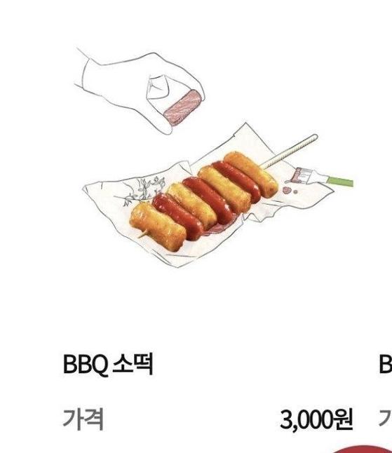 BBQ 애플리케이션(앱)에 업로드된 메뉴 소떡 이미지. BBQ 앱 캡처
