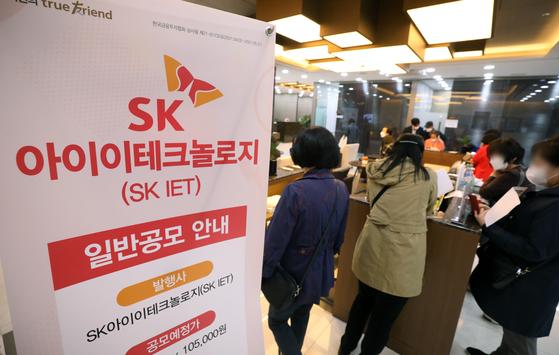 지난달 28일 오전 여의도 한국투자증권 영업부에서 고객들이 SK아이이테크놀로지(SKIET) 공모주 일반청약을 위해 대기하고 있다. 뉴스1