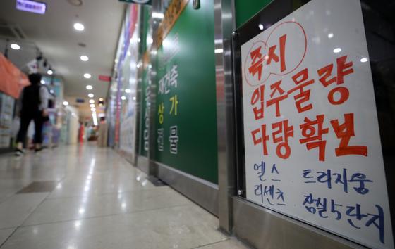 올해 1분기 양도소득세 등 부동산 관련 세수가 크게 늘었다. 사진은 지난 9일 서울 송파구 부동산 중개업소. 연합뉴스