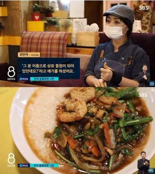 SBS '백종원의 골목식당'에 출연한 포항 '덮죽집' 사장 최민아씨보다 먼저 제3자가 '덮죽' 상표를 출원했다. 사진 SBS
