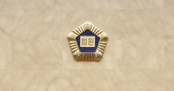 대법원 대법정 [중앙포토]
