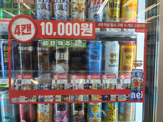서울 강남구 CU BGF사옥점의 맥주 진열대에 곰표 밀맥주가 텅 비어 있다. 사진 BGF리테일