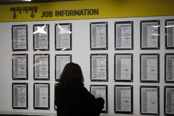 지난달 14일 서울 마포구 서울서부고용복지플러스센터를 찾은 한 시민이 구인정보를 살펴보고 있다. 뉴스1