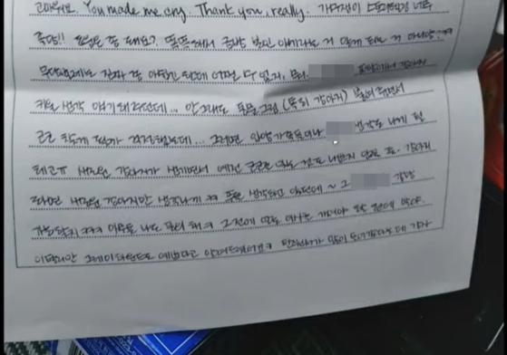 한 유튜브 채널에 정인양 양모가 남편에게 쓴 옥중편지로 추정되는 편지가 9일 공개됐다. 사진 유튜브 제이TVc