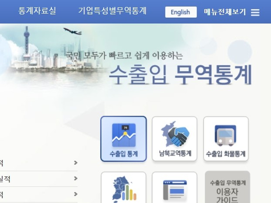 12일 관세청 수출입 무역통계 홈페이지에 들어간 배경 사진이 중국 상하이(上海)의 동방명주처럼 보인다는 주장이 제기돼 논란이다. 홈페이지 캡처