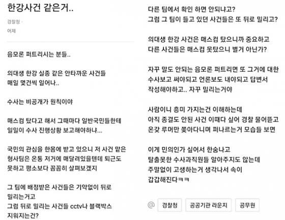 이번 한강 대학생 실종 사건을 두고 경찰청 내부에서 불만의 목소리가 터져나오고 있다. [블라인드 캡쳐]