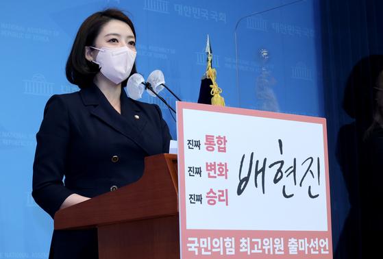 국민의힘 배현진 의원이 13일 서울 여의도 국회 소통관에서 최고위원 경선 출마를 선언하고 있다. 연합뉴스
