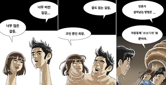 지난 12일 네이버웹툰에 공개된 기안84의 만화 '복학왕' 343회. [네이버웹툰 캡처]