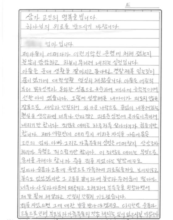 지난달 27일, 가해자 A씨의 어머니가 유족들에게 보낸 편지. 유족 제공
