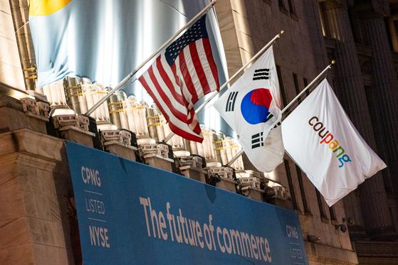 지난 3월 쿠팡의 상장을 앞두고 미국 뉴욕증권거래소 건물에 쿠팡의 로고와 함께 태극기가 게양된 모습. [사진 쿠팡]