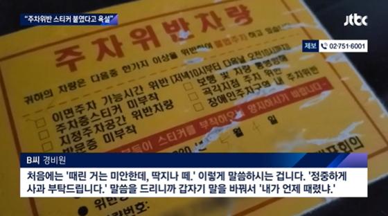 경남 양산경찰서는 주차 위반 스티커를 붙였다며 경비원들을 폭행한 혐의로 입주민 A씨를 조사할 계획이라고 13일 밝혔다. 사진 JTBC