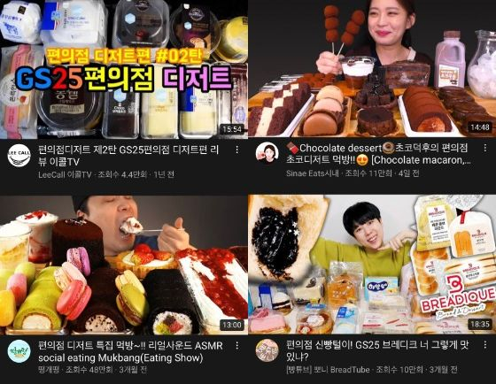 젊은층 사이에서 편의점 디저트가 인기를 끌면서 유튜브 등 SNS에는 편의점 디저트 먹방 콘텐트가 다수 올라온다. 사진 유튜브 캡처