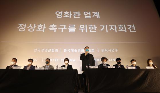 한국상영관협회 등 영화관 업계 관계자들이 12일 서울 동대문 메가박스에서 기자회견을 열고 업계 정상화를 위해 정부의 지원을 호소했다. [연합뉴스]