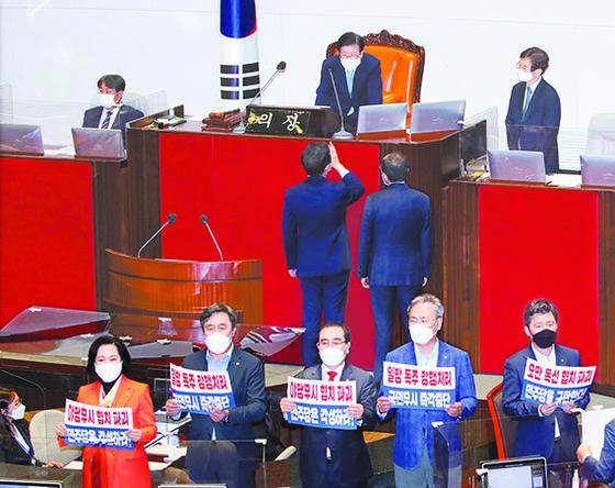 국민의힘 의원들이 13일 국회 에서 김부겸 국무총리 후보자의 임명동의안 강행처리를 규탄하는 손팻말을 들고 항의하고 있다. 이날 국회는 김 후보자의 임명동의안을 가결했다. [국회사진기자단]