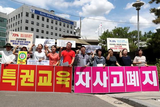 2019년 7월 '자사고 폐지'를 주장하고 있는 시민단체 회원들. [중앙포토]