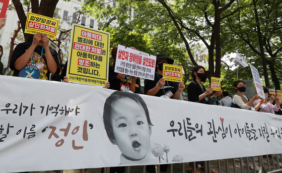 Citizens gathered in front of the Seoul Southern District Law in Yangcheon-gu, on the afternoon of the 14th, held a first-trial sentence of adoptive parents who were accused of abusing and killing Jung In-i, a 16-month-old adopted child, holding pickets and calling for strong punishment.  News 1