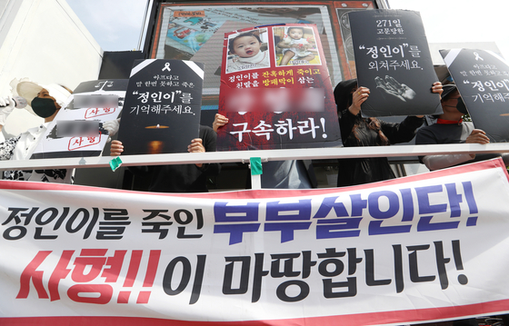 Jeong-in, who was charged with killing 16-month-old Jeong-in after abuse, was held at the Seoul Southern District Court on the 14th. A condemnation rally is being held.  News 1