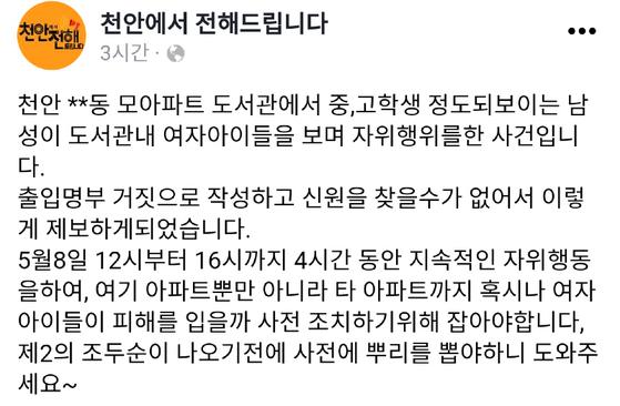 지난 12일 SNS에 올라온 충남 천안 아파트 내 도서관 음란행위 사건 제보. [사진 SNS 캡처]