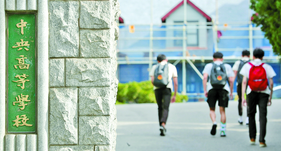 서울 종로구 중앙고등학교. 사진은 지난 2019년 7월 학생들이 등교하고 있는 모습.