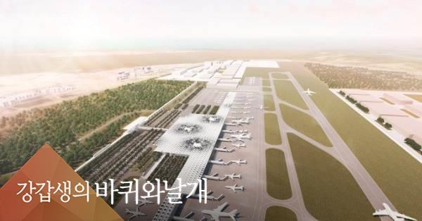 [강갑생의 바퀴와 날개] 국내 신공항은 삐걱대지만...해외 신공항 진출은 '펄펄'
