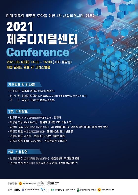 2021 제주디지털센터 컨퍼런스 포스터